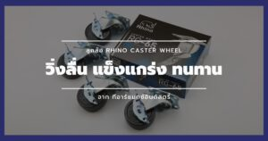 ลูกล้อ Rhino Caster Wheel วิ่งลื่น แข็งแกร่ง ทนทาน-featured image